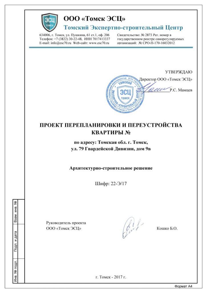Проекты перепланировки. Разработка проектов перепланировки в Томске.