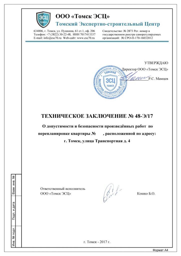 Пример технического заключения от Томского Экспертно-строительного центра.